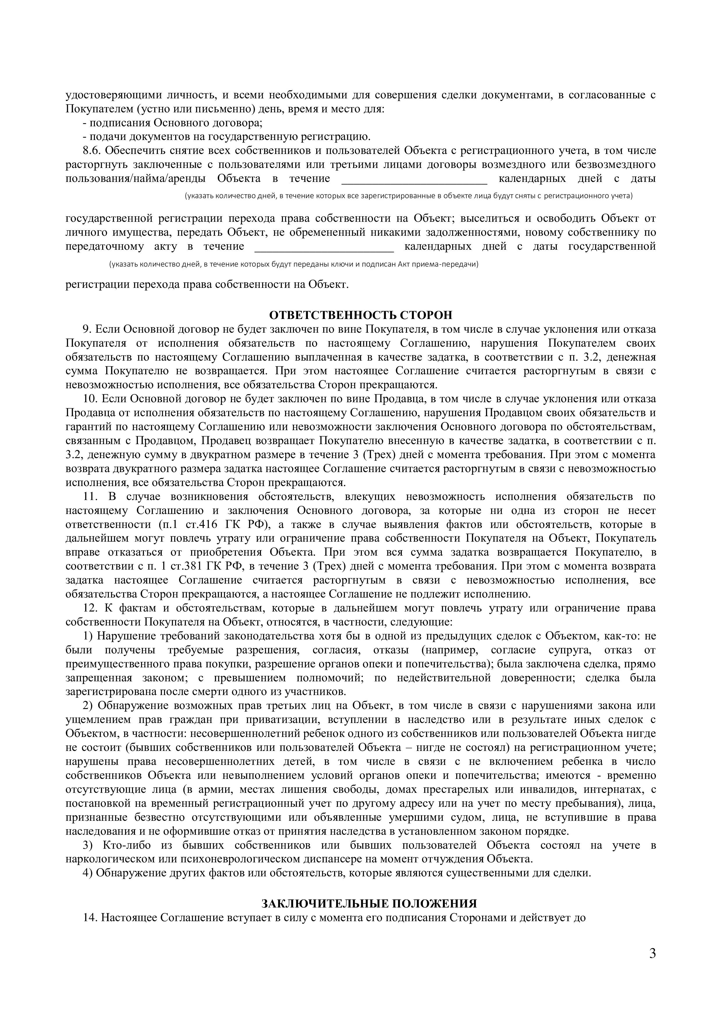 соглашение о задатке при покупке квартиры- стр. 3