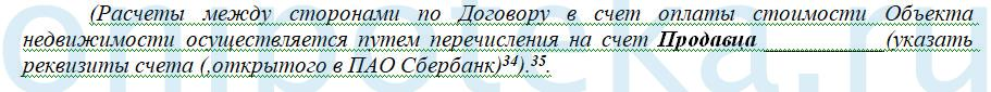 Образец условия передачи денег продавцу в договоре купли Сбербанка через расчетный счет