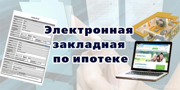 Электронная закладная по ипотеке