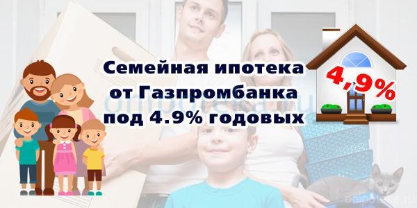 Семейная ипотека от Газпромбанка под 4.9 процента годовых