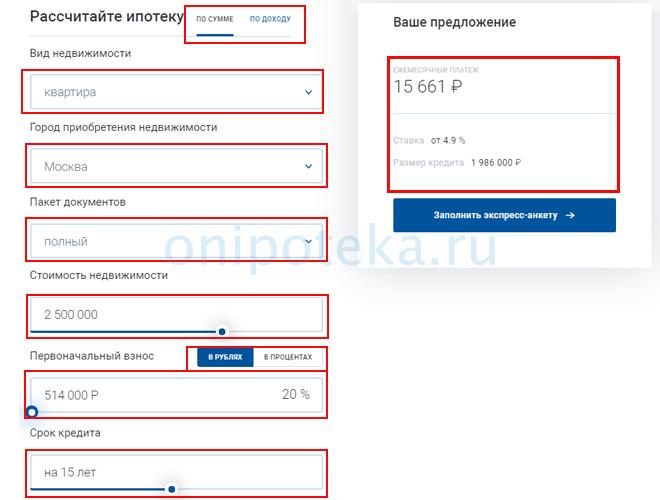 Онлайн калькулятор семейной ипотеки Газпромбанка