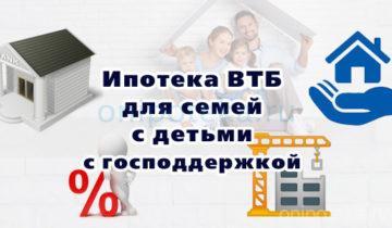 Ипотека ВТБ для семей с детьми с господдержкой