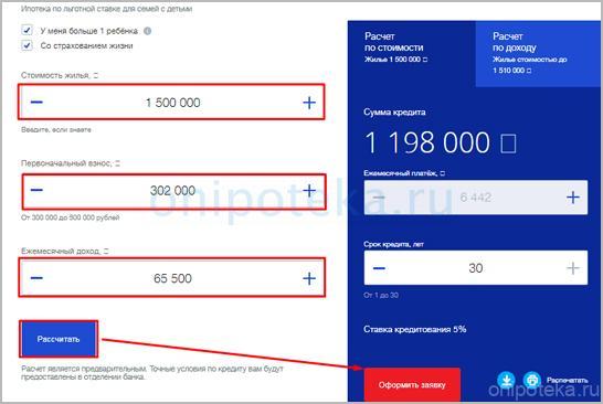 Как рассчитать ипотеку с господдержкой для семей с детьми на онлайн калькуляторе в ВТБ