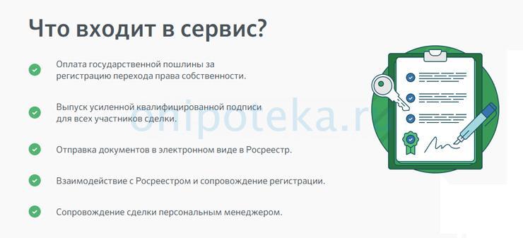 Оформление договора купли продажи квартиры через сервис электронной регистрации Сбербанка