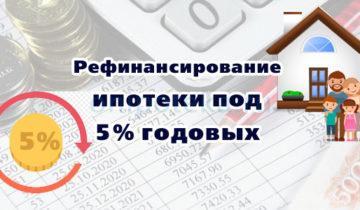 Рефинансирование ипотеки под 5 процентов годовых