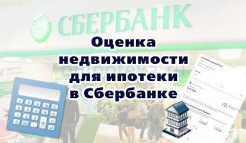 Оценка недвижимости для ипотеки в Сбербанке - список аккредитованных оценщиков, цена, сроки, порядок