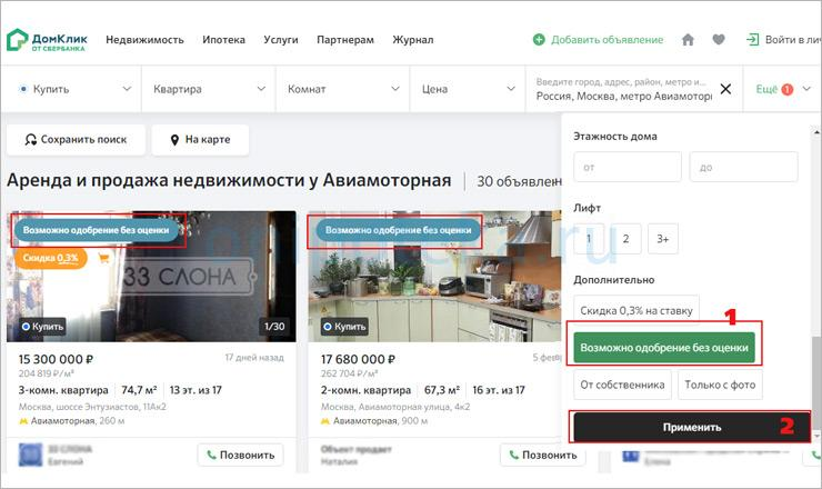 Каталог квартир Сбербанка для продажи в ипотеку без оценки
