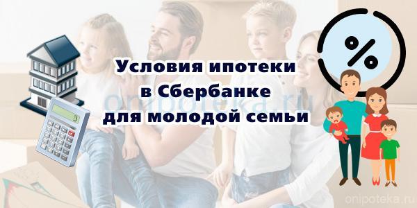 Условия ипотеки в Сбербанке для молодой семьи
