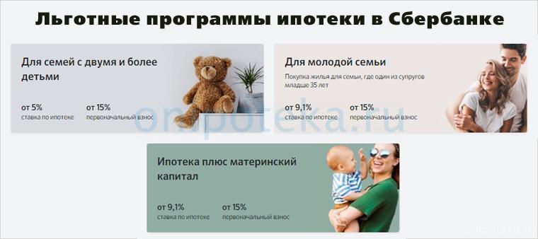 Льготные программы ипотеки в Сбербанке для молодых семей и семей с детьми