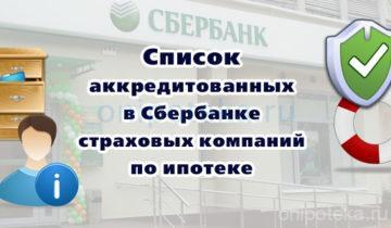 Список аккредитованных в Сбербанке страховых компаний по ипотеке