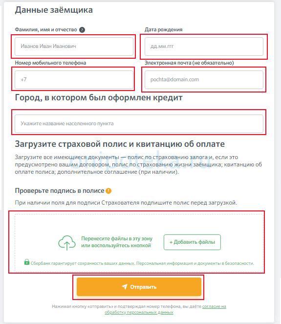 Загрузка купленного страхового полиса на сайте Сбербанка