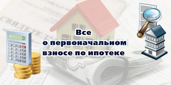 Все о первоначальном взносе по ипотеке