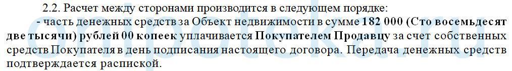 Условие о передаче первоначального взноса по ипотеке Сбербанка Продавцу наличными деньгами