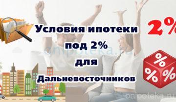 Условия ипотеки под 2 процента для Дальневосточников