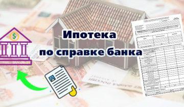 Ипотека по справке банка
