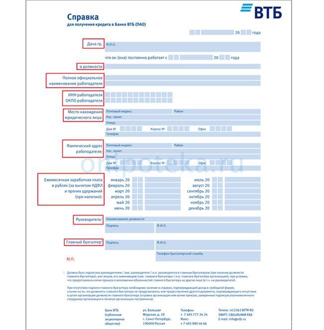 Пример справки о доходах по форме банка ВТБ для ипотеки