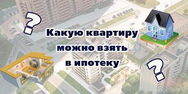 Какую квартиру можно взять в ипотеку