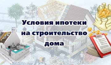 Условия ипотеки на строительство дома