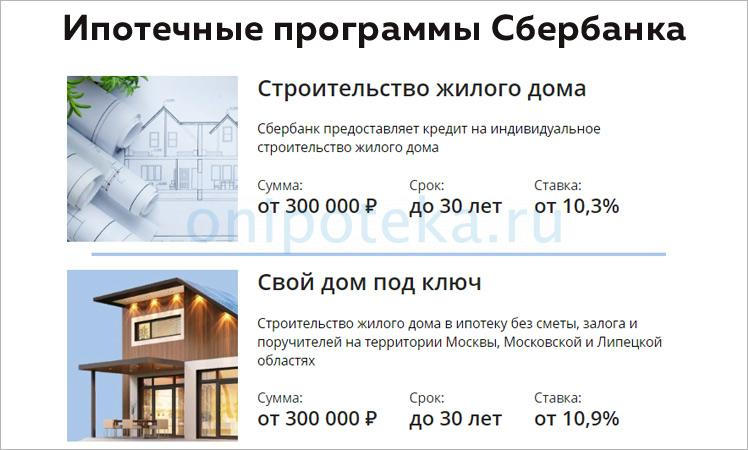 Условия ипотеки на строительство жилого дома в Сбербанке