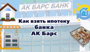 Как взять ипотеку банка АК Барс