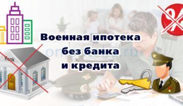 Военная ипотека без банка и кредита