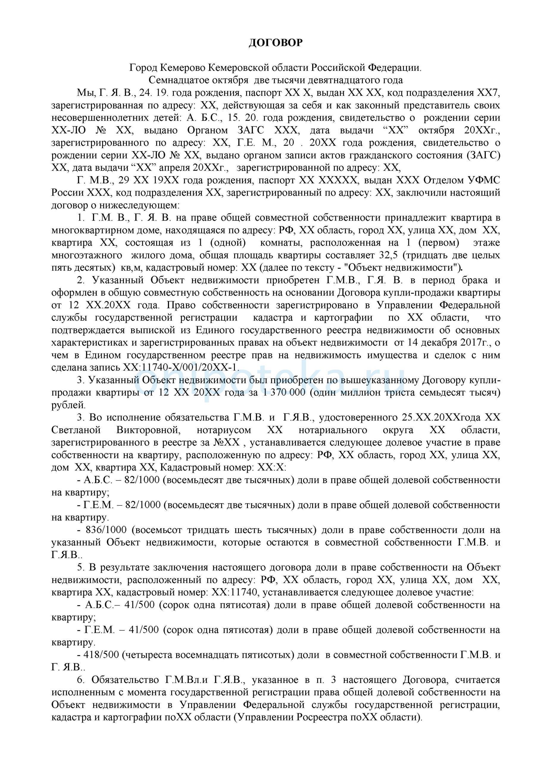 Образец соглашение (договора) о выделении доли без нотариуса-1
