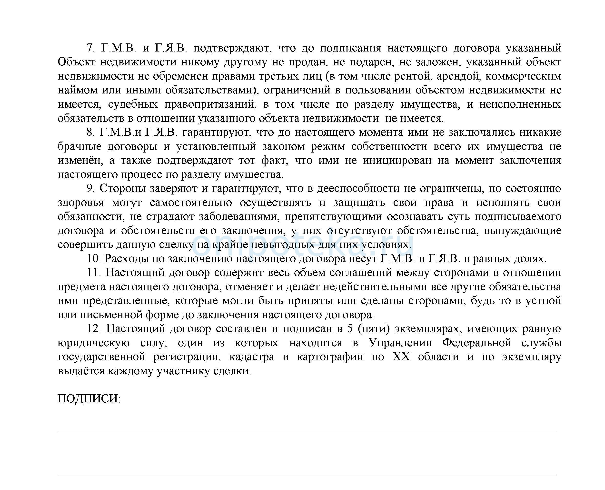Образец соглашение (договора) о выделении доли без нотариуса-2