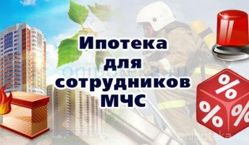 Ипотека для сотрудников МЧС