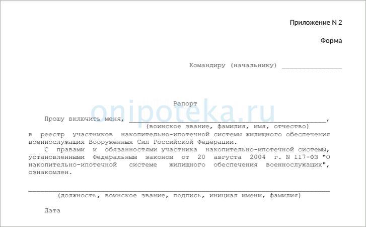 Образец рапорта для включения сотрудника МЧС в программу НИС и последующего получения военной ипотеки