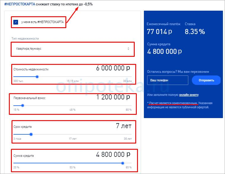 Расчет ипотеки на онлайн калькуляторе банка Возрождение