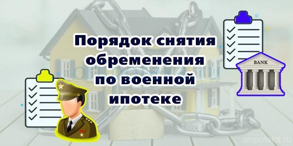 Порядок снятия обременения по военной ипотеке