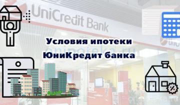 Условия ипотеки ЮниКредит банка