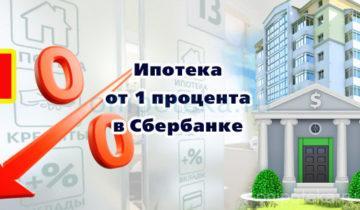 Ипотека от 1 процента в Сбербанке