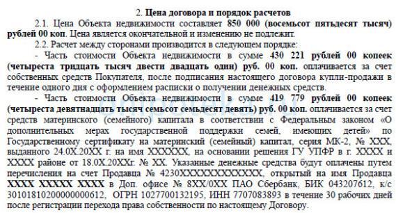 Условие договора купли-продажи о перечислении материнского капитала на расчетный счет продавцу