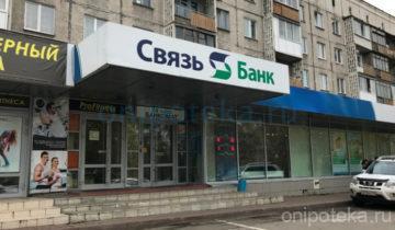 Снижение ставок по ипотеке и требований к недвижимости в Связь-Банке