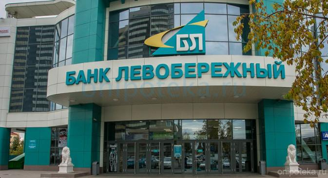 В Банке Левобережный появилась новая ипотечная программа на дома