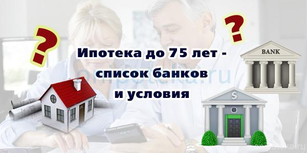 Ипотека до 75 лет - список банков и условия