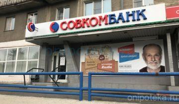снижение ставки в Совкомбанке по ипотеке