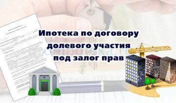 Ипотека по договору долевого участия под залог прав