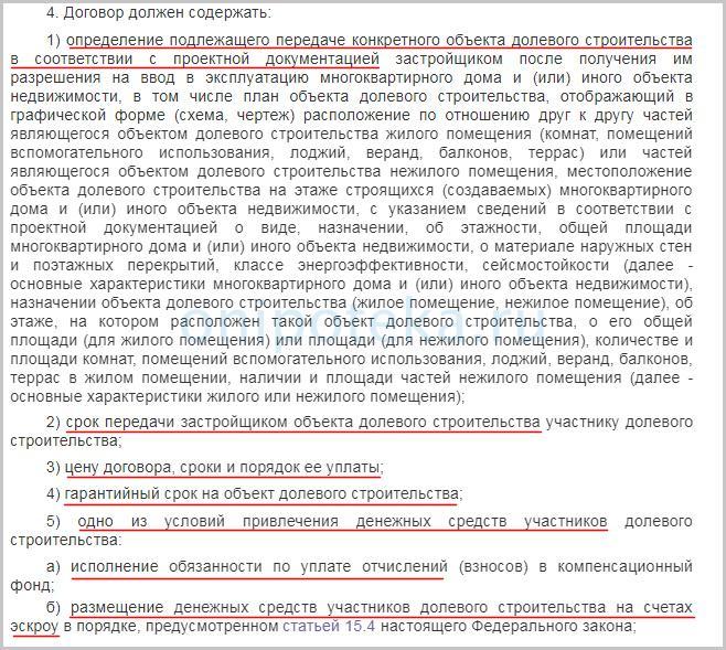 Обязательные пункты ДДУ в соответствии с федеральным законом 214-ФЗ