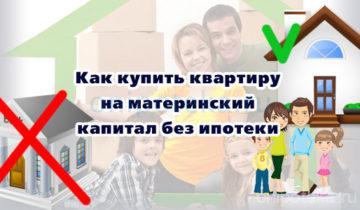 Как купить квартиру на материнский капитал без ипотеки