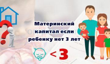 Материнский капитал если ребенку нет 3 лет