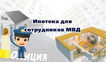 Ипотека для сотрудников МВД