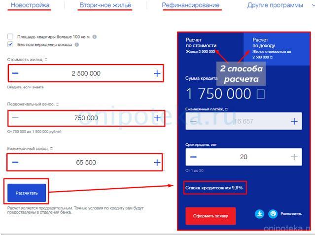Интернет калькулятор расчета ипотеки по программе Победа над формальностями в ВТБ, в том числе для полицейских