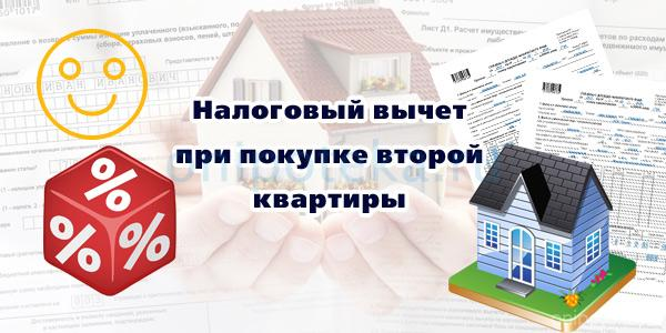 Налоговый вычет при покупке второй квартиры