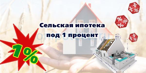 Сельская ипотека под 1 процент