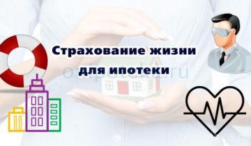 Страхование жизни для ипотеки