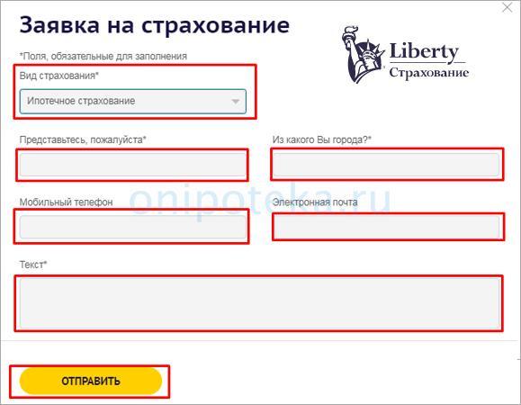 Онлайн заявка на страхование ипотеки в страховой компании Либерти