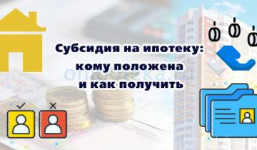 Субсидия на ипотеку: кому положена и как получить