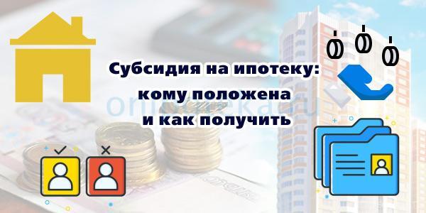 Как получить субсидию бюджетнику на ипотеку микрокредиты в 2015 году
